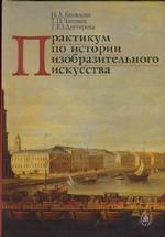 Практикум по истории изобразительного искусства