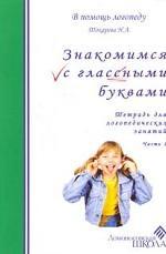Знакомимся с гласными буквами: Рабочая тетрадь для логопедических занятий: Часть 1