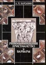 История европейской культуры. Римская империя, христианство и варвары