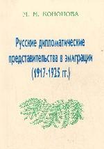 Русские дипломатические представительства в эмиграции 1917-1925 гг.