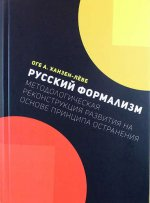 Русский формализм