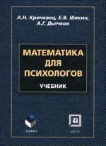 Математика для психологов 3-е издание, испр