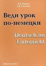 Веди урок по-немецки / Deutsch im Unterricht