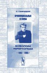 Провинциальные сезоны Всеволода Мейерхольда. 1902--1905 гг