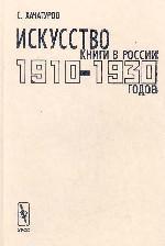 Искусство книги в России 1910--1930-х годов. Мастера левых течений. Материалы к каталогу