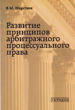Развитие принципов арбитражного процессуального права