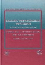 Кодекс образования Франции: Законодательная часть
