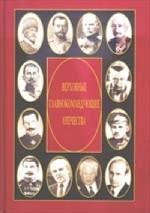 Верховные главнокомандующие Отечества