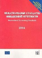 Международные стандарты финансовой отчетности: 2004 г. Перевод полного официального текста Международных стандартов финансовой отчетности, действующих в EC по состоянию на 15 июня 2004 г