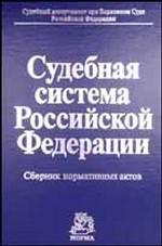 Судебная система Российской Федерации. Сборник нормативных актов