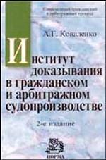 Институт доказывания в гражданском и арбитражном судопроизводстве