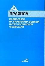 Правила радиосвязи на внутренних водных путях Российской Федерации. Введены в действие с 1 марта 1995 г