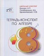 Тетрадь-конспект по алгебре. 8 класс