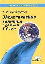 Экологические занятия с детьми 5-6 лет. Практическое пособие для воспитателей и методистов ДОУ
