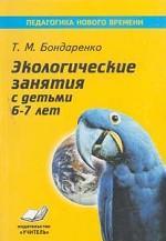 Экологические занятия с детьми 6-7 лет