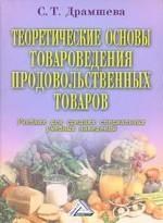 Теоретические основы товароведения продовольственных товаров