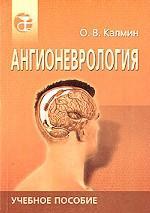 Ангионеврология