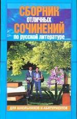 Сборник отличных сочинений по русской литературе