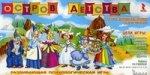 Остров детства (настольная игра) В комплекте: методические рекомендации, игровое поле, раздаточный м