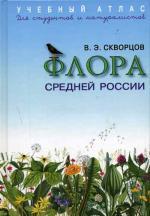 Учебный атлас. Флора Средней России