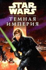 Звездные войны. Темная империя
