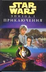 Звездные войны. Эпизод I. Приключения