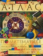 Иллюстрированный энциклопедический атлас по математике