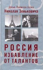 Россия. Избавление от талантов