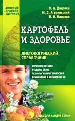 Картофель и здоровье. Диетологический справочник