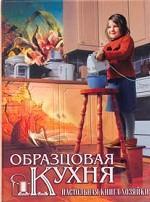 Образцовая кухня. Настольная книга хозяйки