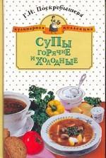 Супы горячие и холодные