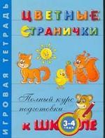 Цветные странички. Для детей 3-4 лет