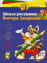 Школа рисования Виктора Запаренко. Для детей 5-6 лет