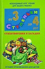 Стихотворения и загадки. Хрестоматия для детей от 3 до 4 лет