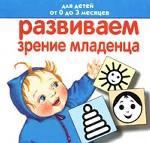 Развиваем зрение младенца. Для детей от 0 до 3 месяцев. Книжка-раскладушка