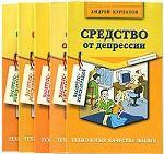 Технологии качества жизни (Комплект из 5-ти книг)