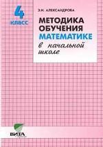 Методика обучения математике в начальной школе. 4 класс