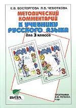 Методический комментарий к учебнику русского языка для 3 класса (Система Д. Б. Эльконина - В. В. Давыдова)