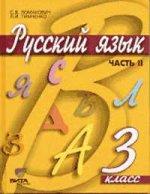 Русский язык. Учебник 3 кл (1-4). Ч.2