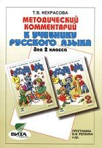 Методический комментарий к учебнику русского языка для 2 класса