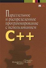 Параллельное и распределенное программирование с использованием С++