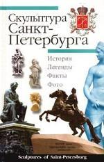 Скульптура Санкт-Петербурга. Художественно-исторический очерк
