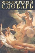 Мифологический словарь. Любовь богов и смертных
