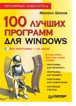 100 лучших программ для Windows + CD. Популярный самоучитель