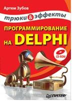 Программирование на Delphi. Трюки и эффекты (+ CD)
