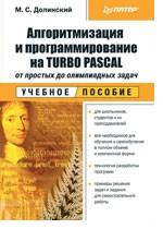 Алгоритмизация и программирование на Turbo Pascal: от простых до олимпиадных задач: Учебное пособие