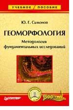 Геоморфология. Учебное пособие