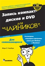 """Запись компакт-дисков и DVD для """"чайников"""""""