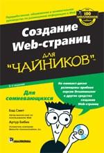 """Создание Web-страниц для """"чайников"""""""