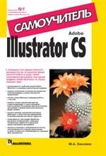 Adobe Illustrator CS. Самоучитель
